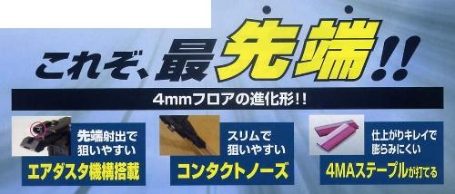 MAX 4MAフロア 高圧フロア用釘打機 HA-38F2(D)/4MAフロア