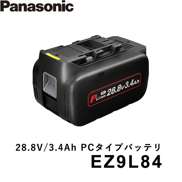 パナソニック 28.8V 3.4Ah リチウム電池パック(PCタイプ) EZ9L84