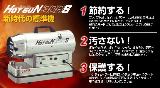 静岡製機 ハンディヒーター 『HOT GUN 30RS』