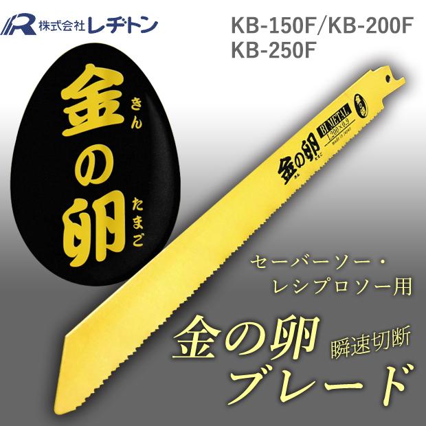 レヂトン セーバーソー・レシプロソー用 金の卵ブレード(5本入)