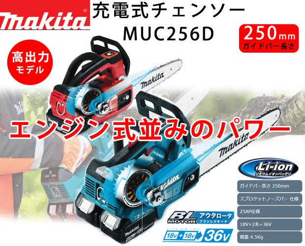 マキタ 36V充電式チェンソー MUC256D