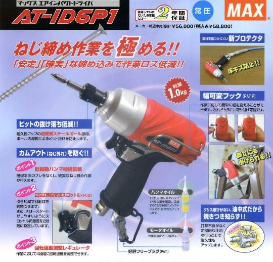 MAX エアインパクトドライバ AT-ID6P1