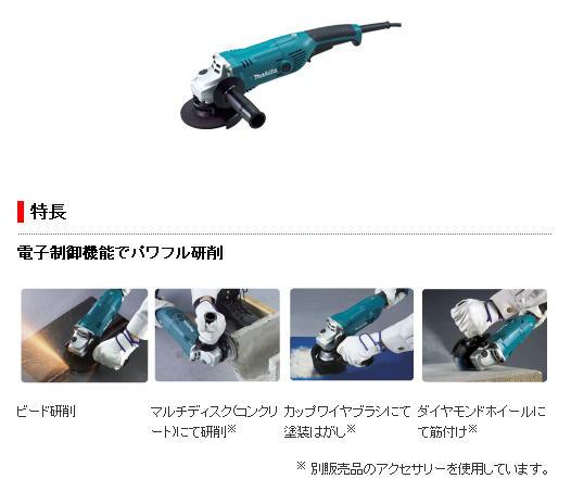 マキタ 電子ディスクグラインダ125mm GA5021C