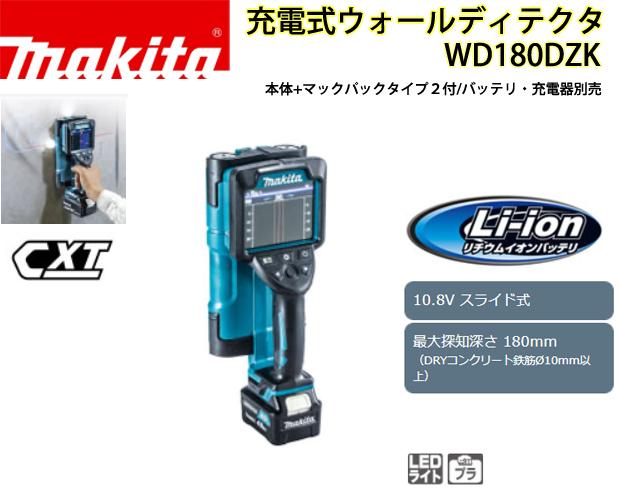 マキタ 10.8V充電式ウォールディテクタ WD180DZK