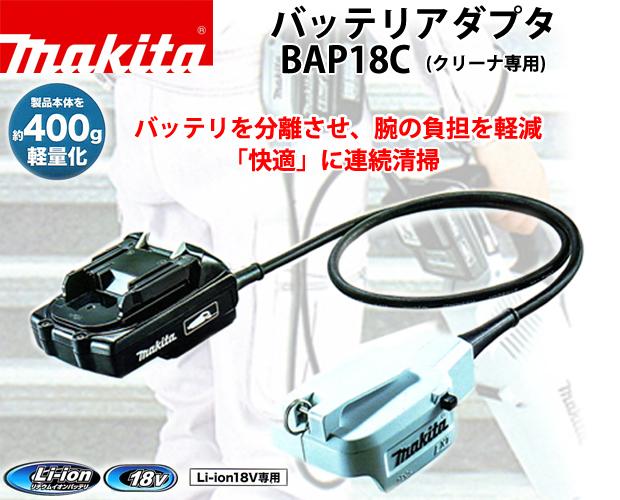 マキタ バッテリアダプタ BAP18C
