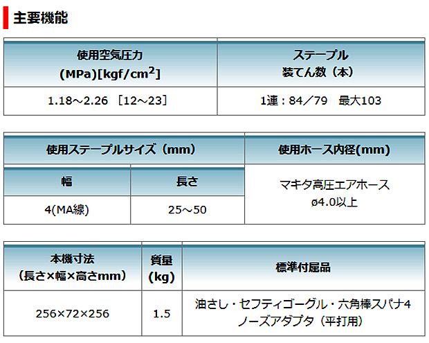 マキタ 高圧フロアタッカ AT451