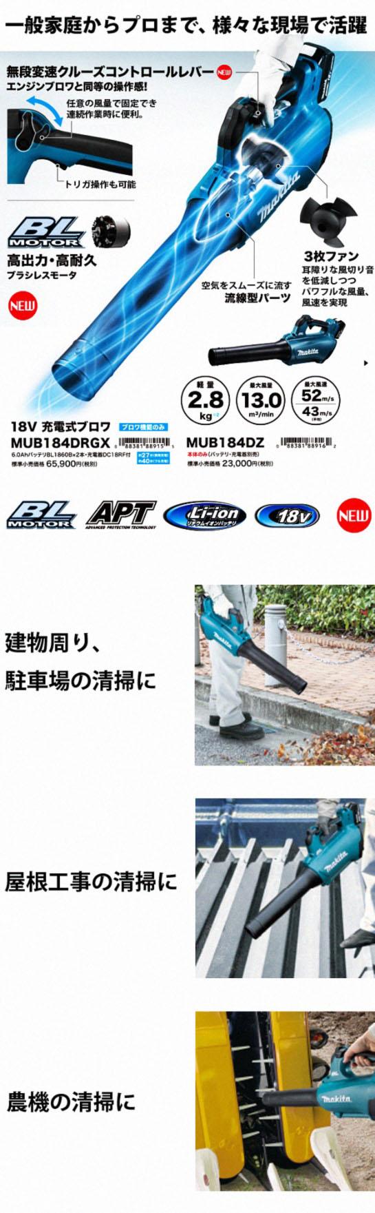 マキタ 18V 充電式ブロワ MUB184D【ブロワ機能のみ】