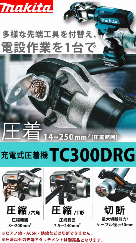 マキタ 18V 充電式圧着 TC300DRG