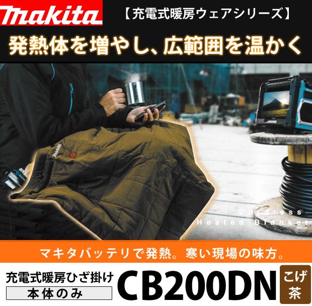 マキタ 充電式暖房ひざ掛け CB200DN