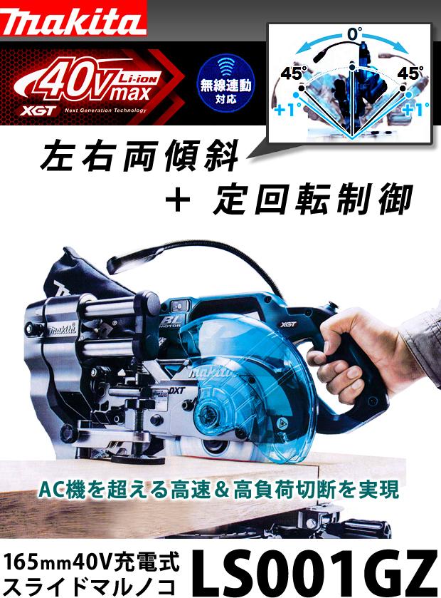 マキタ  165mm40V充電式 LS001GZ