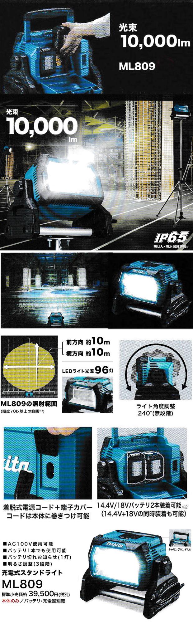 マキタ 充電式スタンドライト ML809