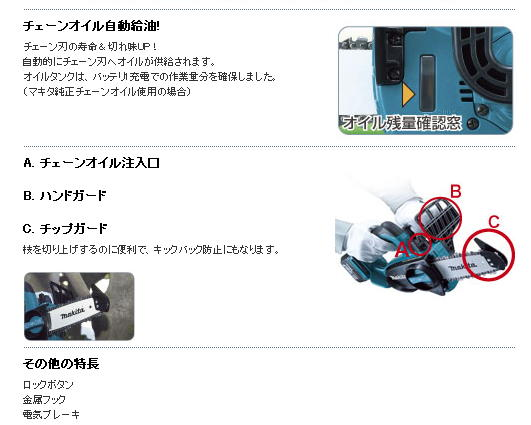 マキタ 14.4Vチェーンソー UC121DRF