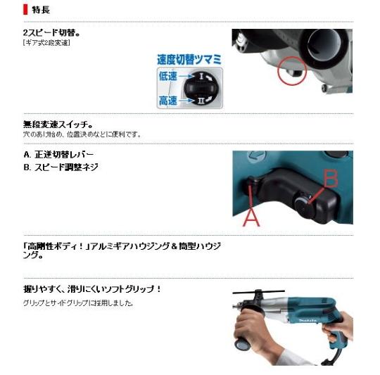 マキタ 2スピードドリル DP4010