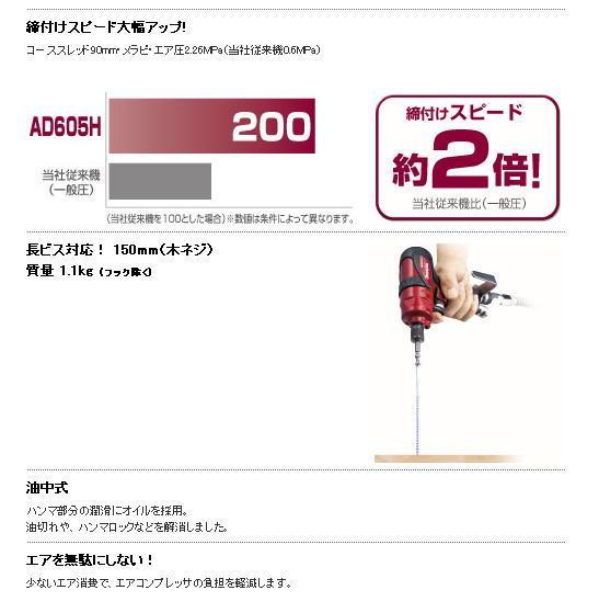 マキタ 高圧エアインパクトドライバ AD605H