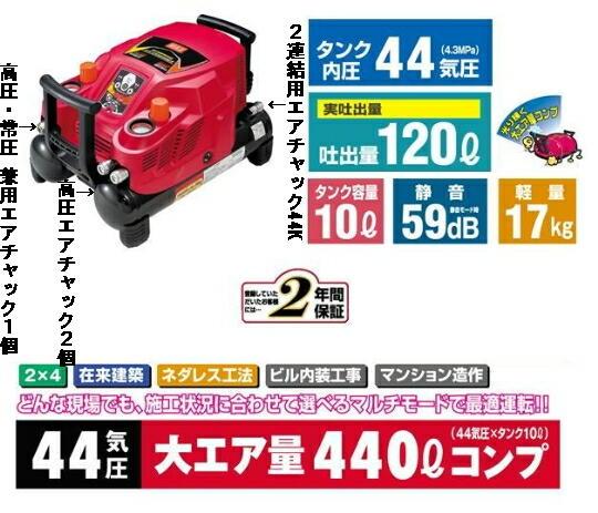 MAX スーパーエア・コンプレッサ AK-CH1230EX