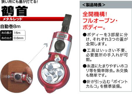 タジマ TERAレーザー GT8R-Xi