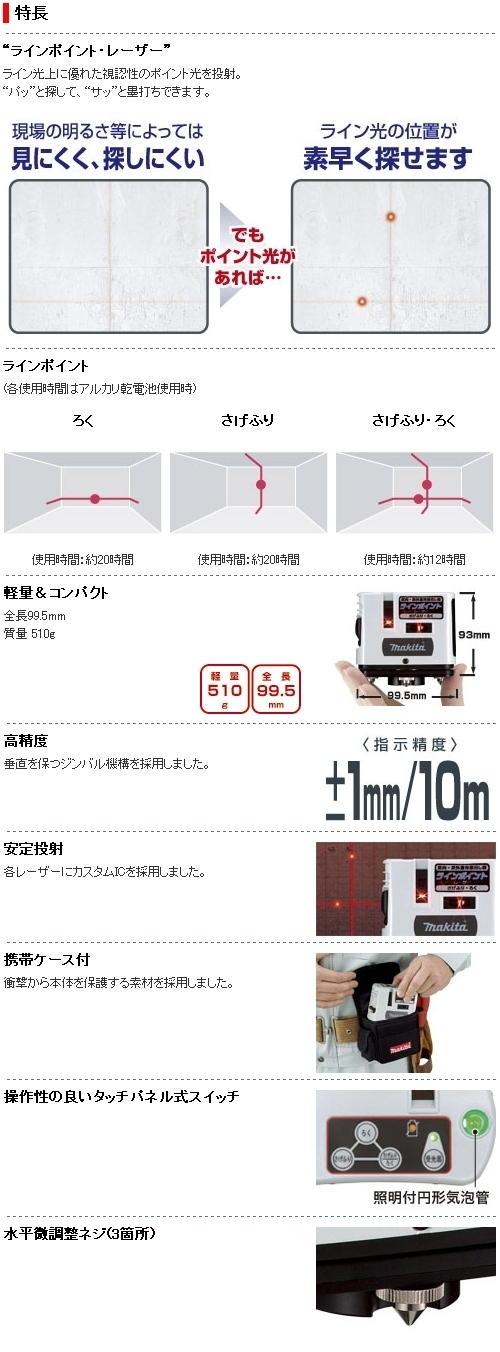 マキタ レーザー墨出器 SK10P柴商三脚サービス付き