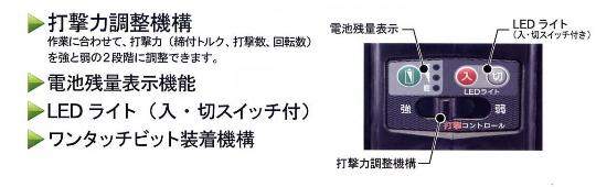 リョービ 14.4Vインパクトドライバ BID-1440