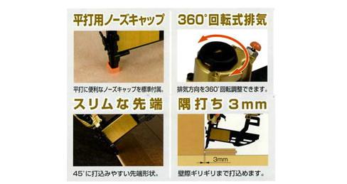 日立 高圧4ミリ・フロア用タッカ N5004HMF