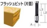 マキタ フラッシュビット 片面