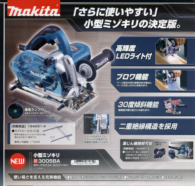 マキタ 小型ミゾキリ 3005BA