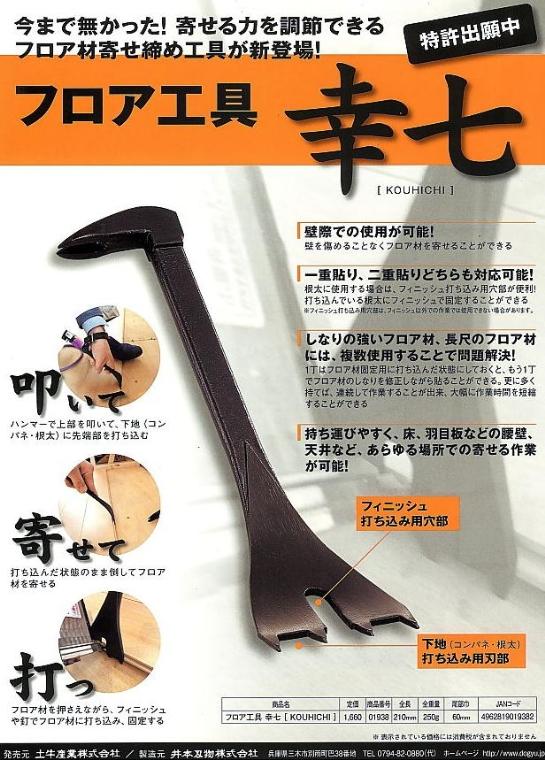 土牛 フロア工具 幸七(KOUHICHI)