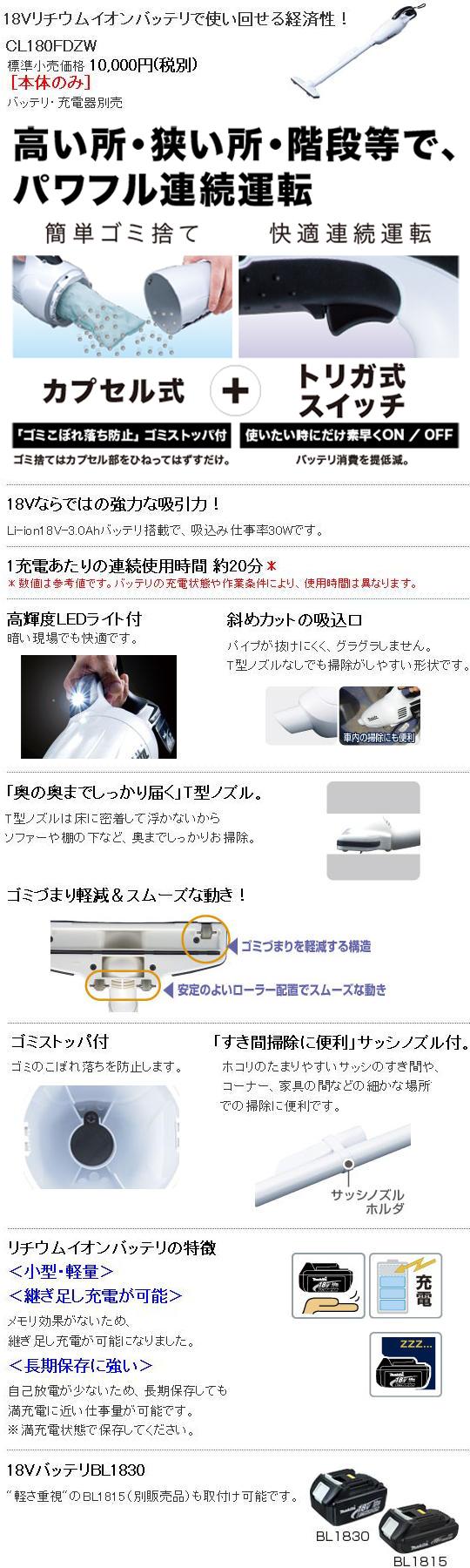 マキタ 充電式クリーナ CL180FDRFW