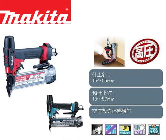 マキタ 高圧仕上釘打 AF551H/HM