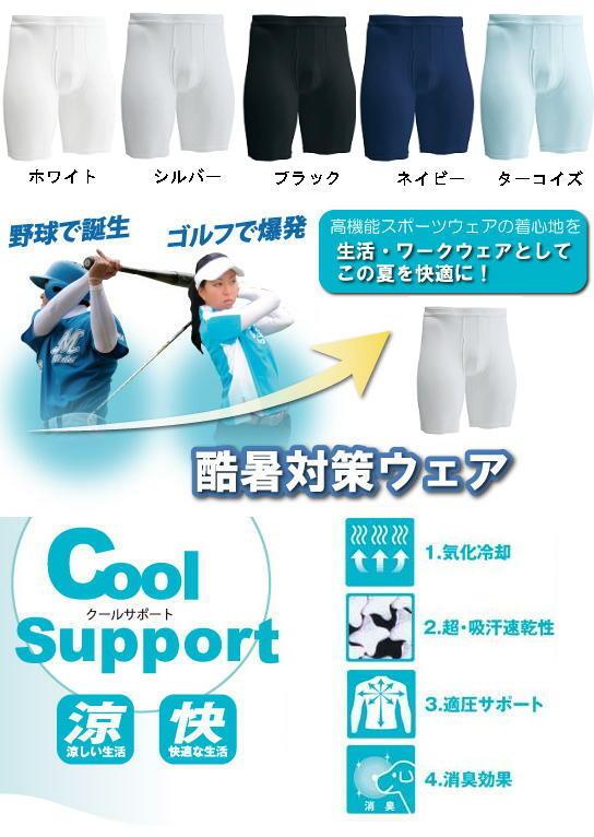 Cool Support(適圧吸汗速乾インナー:ハーフパンツ)No.7151