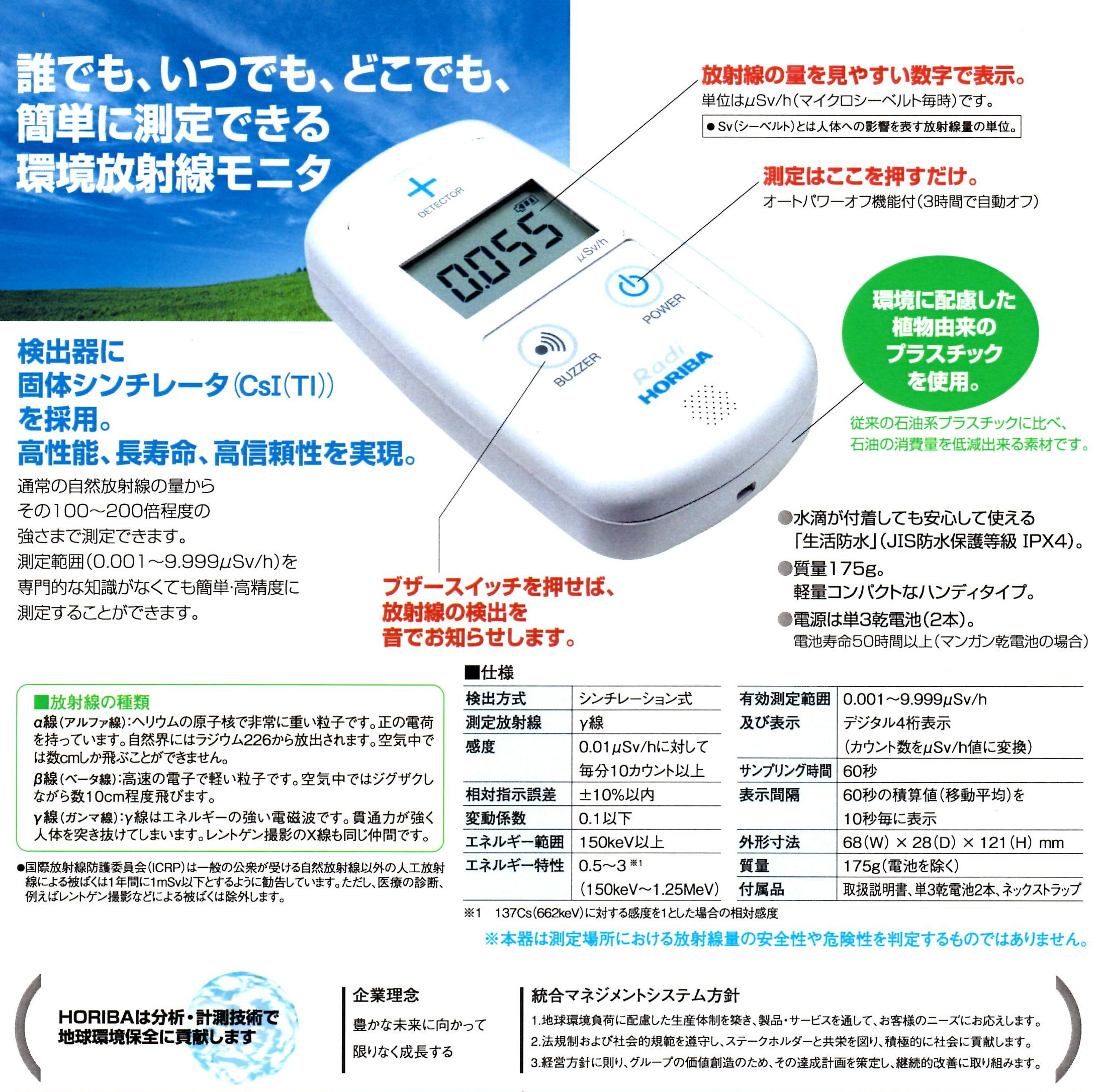 HORIBA 環境放射線モニタ PA-1000 Radi(ラディ)