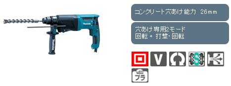 マキタ ハンマドリル HR2600