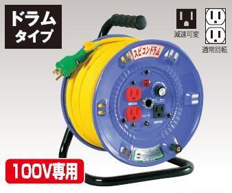 日動工業 100Vスピードコントロールリール NPS-E23(20mタイプ)