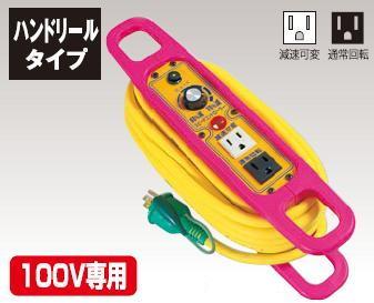 日動工業 100Vスピードコントロールリール SH-E102(10mタイプ)