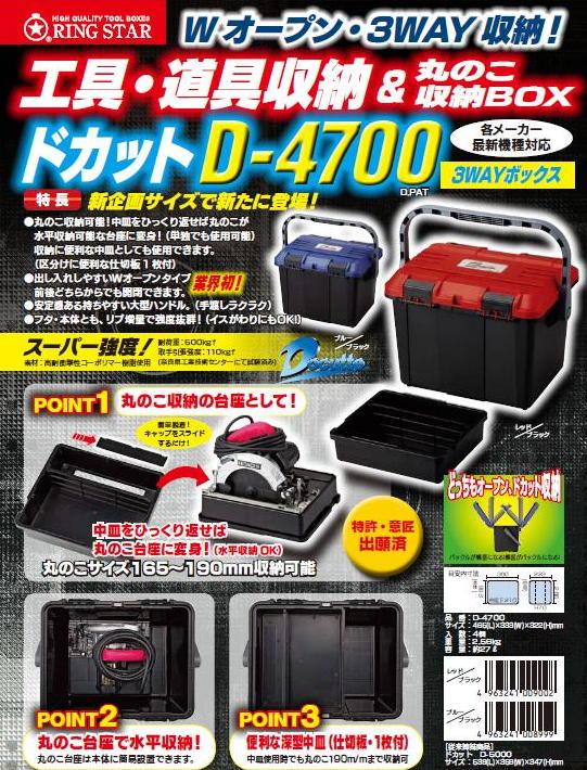 リングスター ドカット D-4700