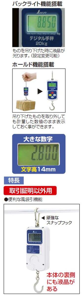 シンワ デジタル手ばかり20kg 70109
