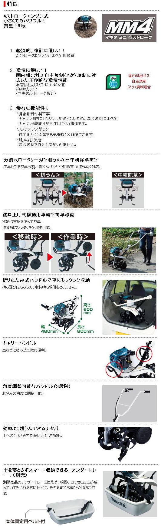 マキタ エンジン管理機 MKR0250H