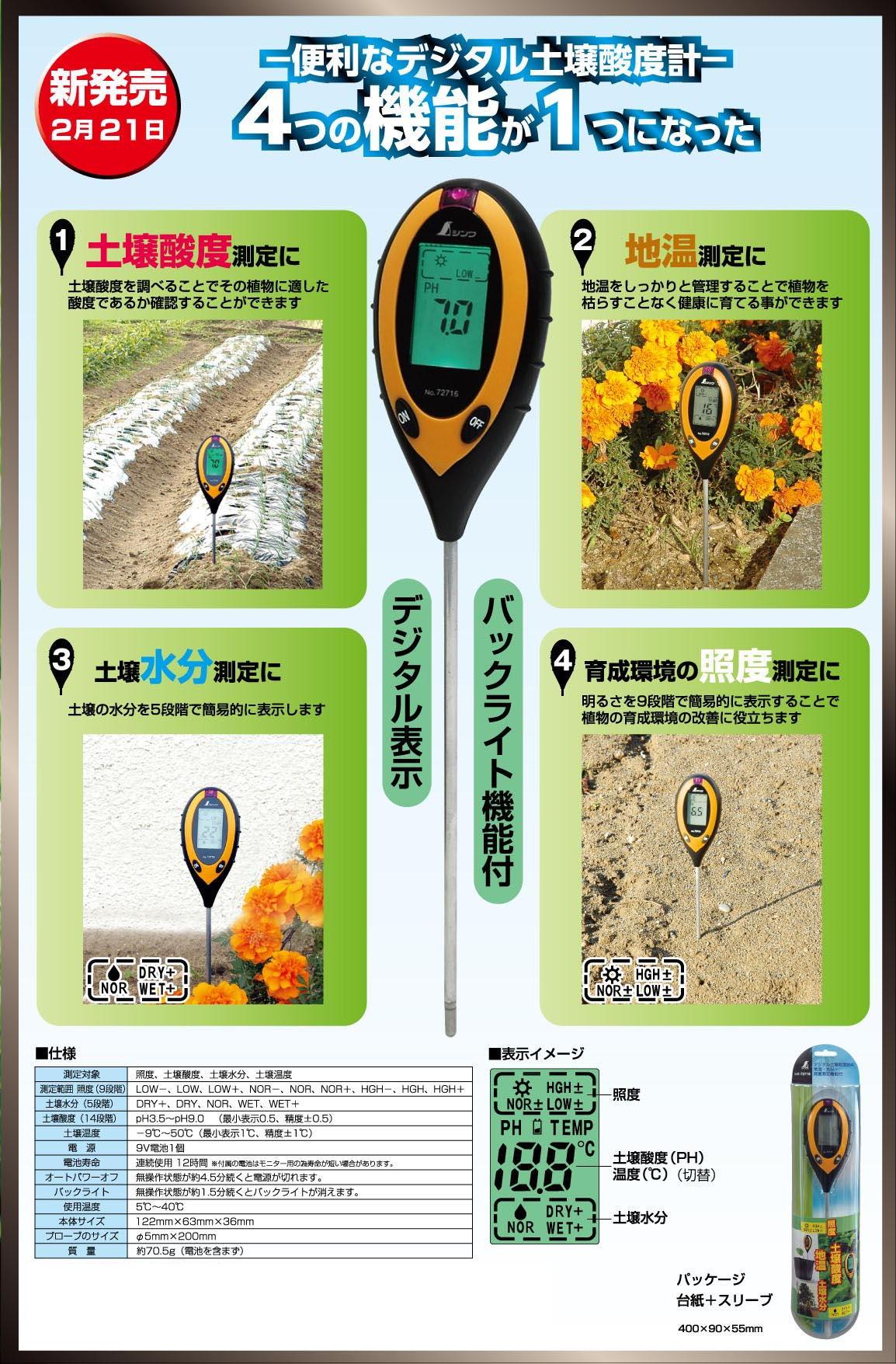 シンワ デジタル土壌酸度計A 72716