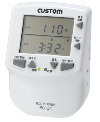 カスタム プログラムタイマー付きエコキーパー(簡易電力計) EC-04
