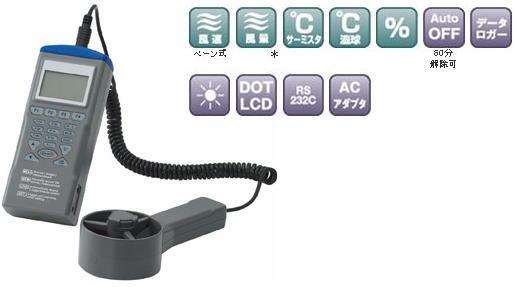カスタム 風速/風量計 WS-02