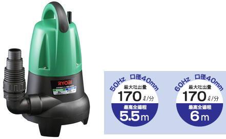 リョービ 水中汚物ポンプ RMX-4000