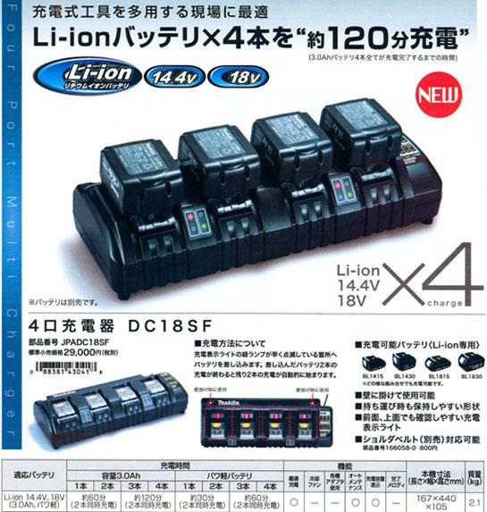 マキタ 4口充電器 DC18SF