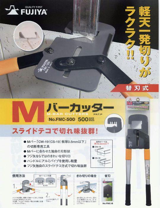 フジ矢 Mバーカッター FMC-500