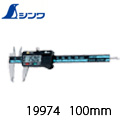 シンワ デジタルノギス ミニ 100mm ホールド機能付 19974