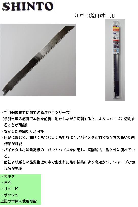 神東工業 レシプロソー刃 木工・生木用 江戸目(荒目)250mm R-13