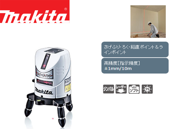 マキタ 屋内・屋外兼用墨出し器 SK14P