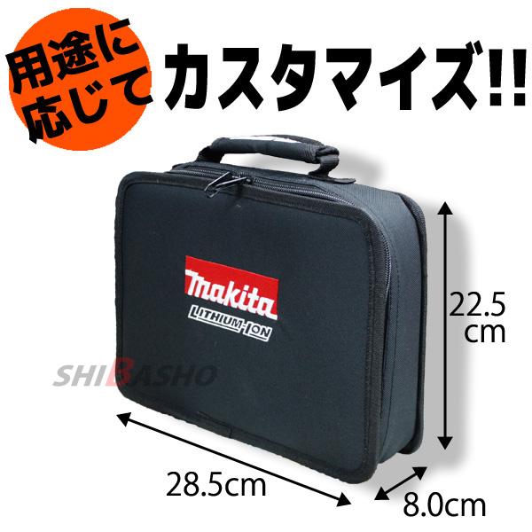 マキタ ツールバッグ