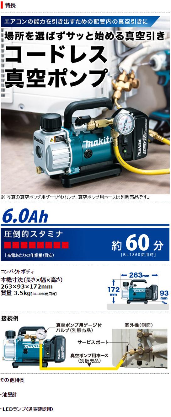 マキタ 18V充電式真空ポンプ VP180D
