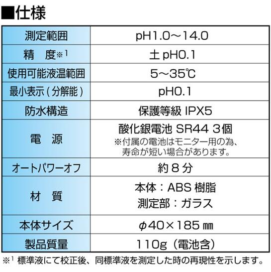 シンワ デジタルpH計 72788