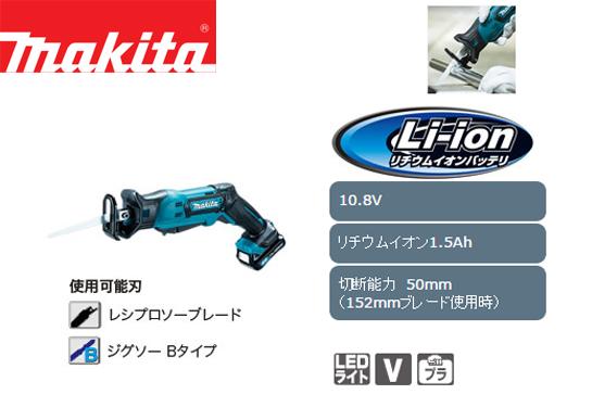 マキタ 10.8V充電式レシプロソー JR104DSH