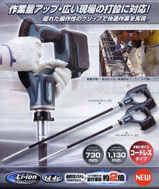マキタ 充電式14.4Vコンクリートバイブレータ